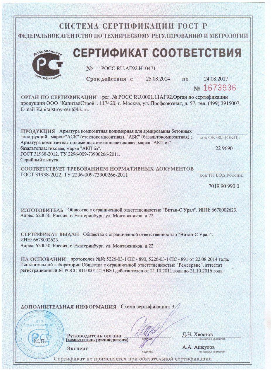 Арматура сертификат гост 5781-82 сертификация оборудования грузоперевозки транспортные москва